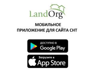 Мобильное приложение LandOrg.ru для сайта вашего СНТ